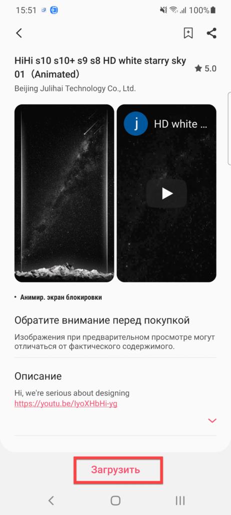 Samsung Android - Нажимаем Загрузить