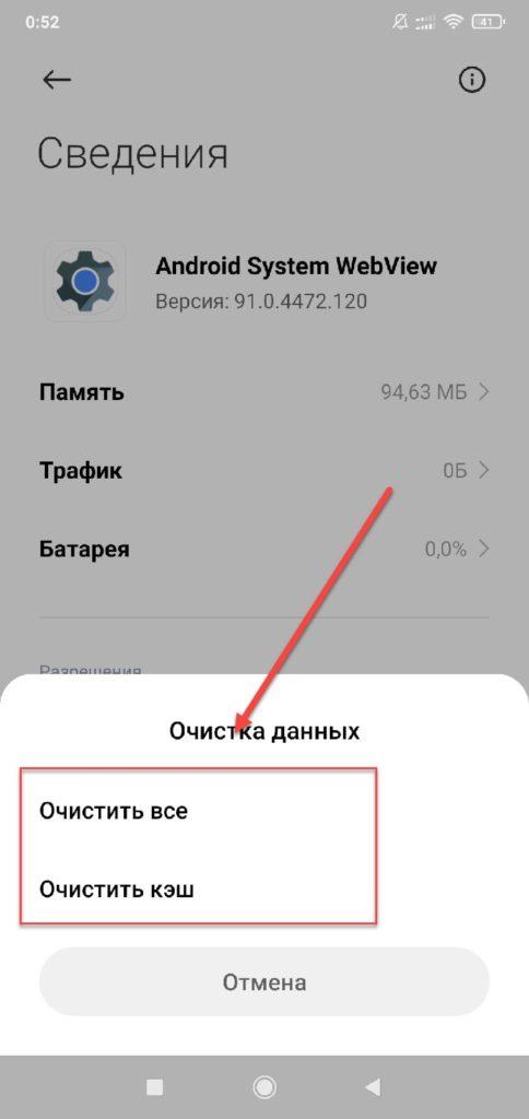 Android System WebView очистка данных