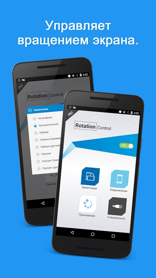 Rotation Control Андроид