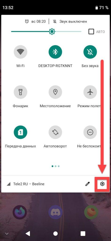 Настройки на Андроиде