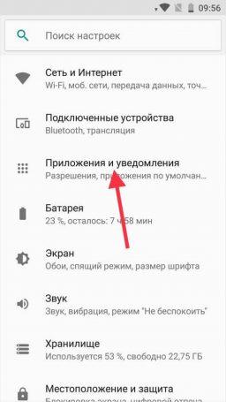 Вкладка Приложения и уведомления Андроид