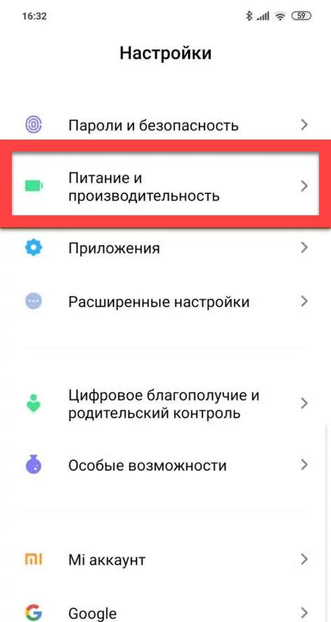 Xiaomi Android - Питание и производительность
