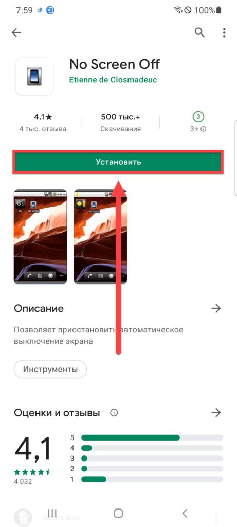 No Screen Off - Установить