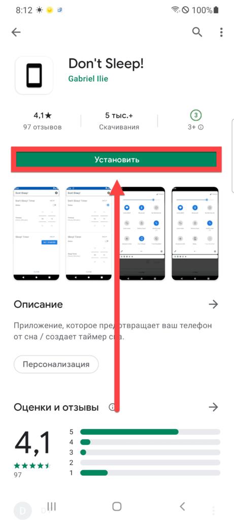 Don't Sleep! Android установить