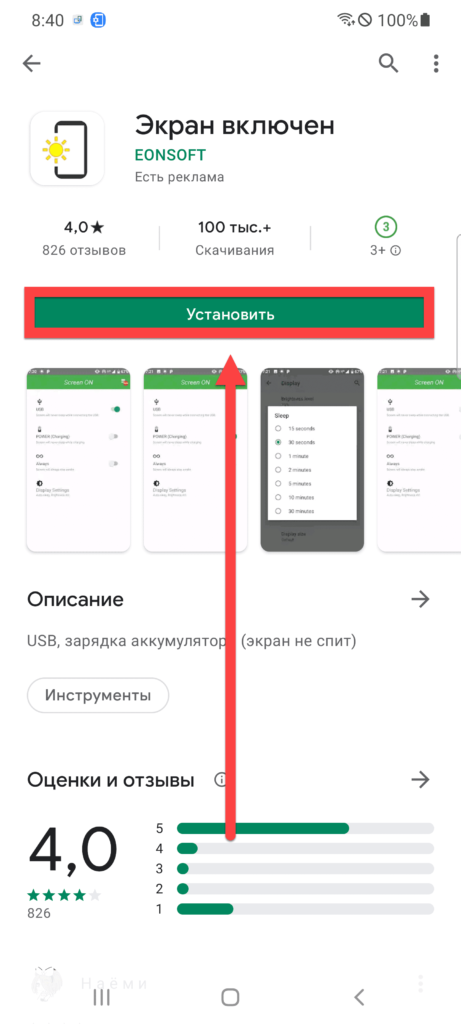 Приложение «Экран включен» Андроид установить