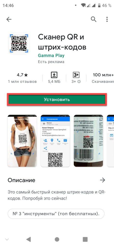 Сканер QR и штрих-кодов Андроид установить