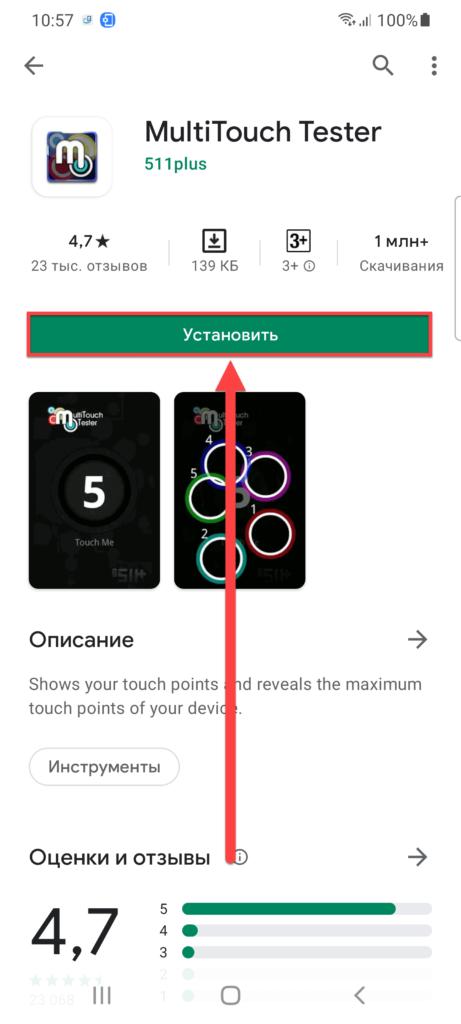 Multitouch Tester Андроид загрузить