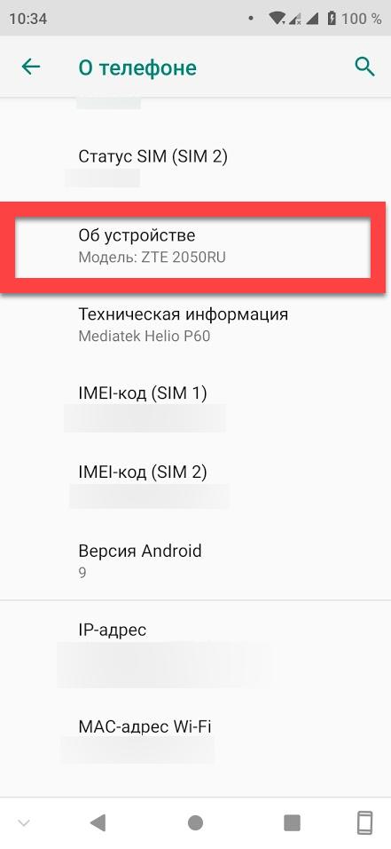 Об устройстве Андроид