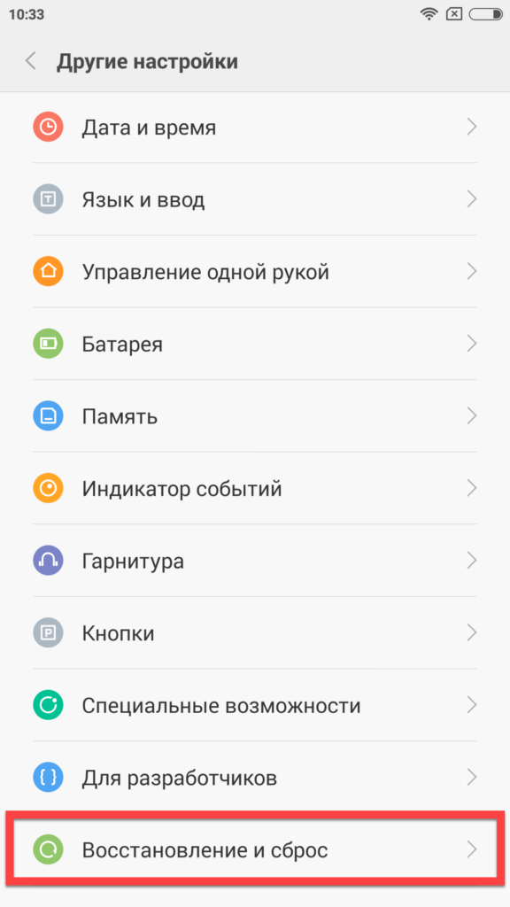 Восстановление и сброс на Андроиде