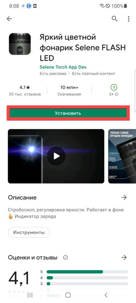 «Яркий цветной фонарик» приложение Андроид скачать