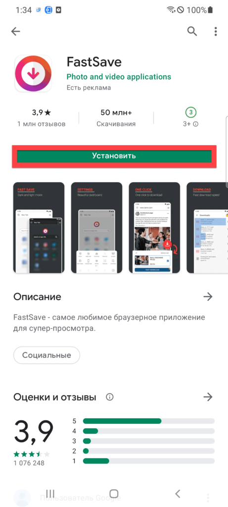 FastSave for Instagram установить