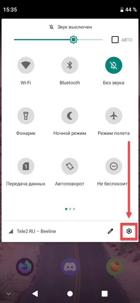 Настройки телефона Андроид