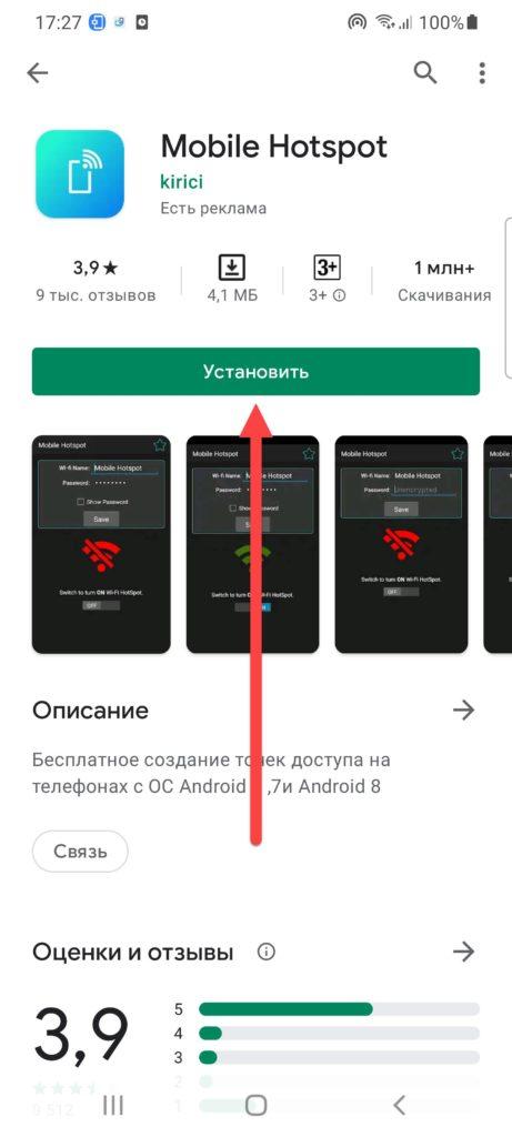 Приложение Mobile Hotspot скачать