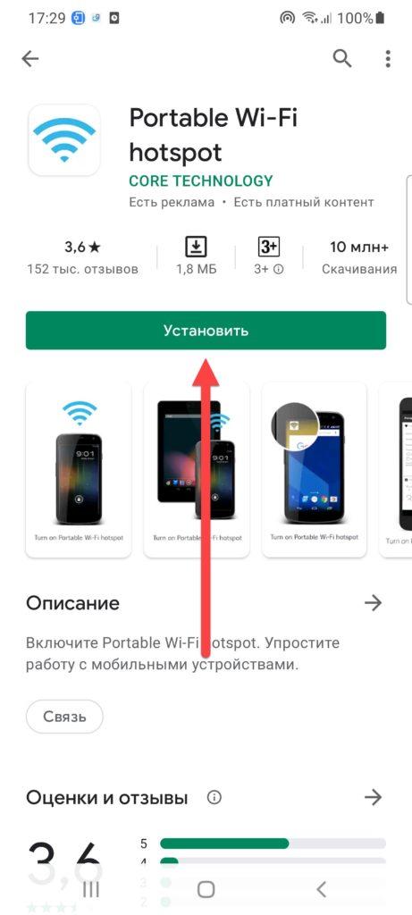 Приложение Portable Wi-Fi hotspot Андроид установить