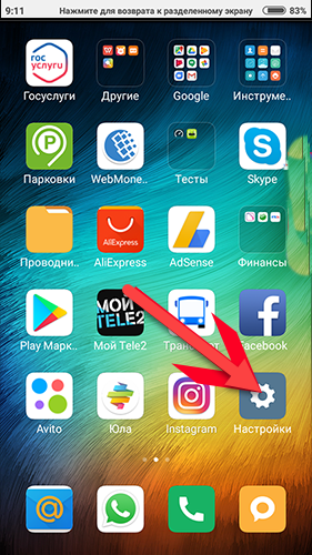 Xiaomi Андроид настройки