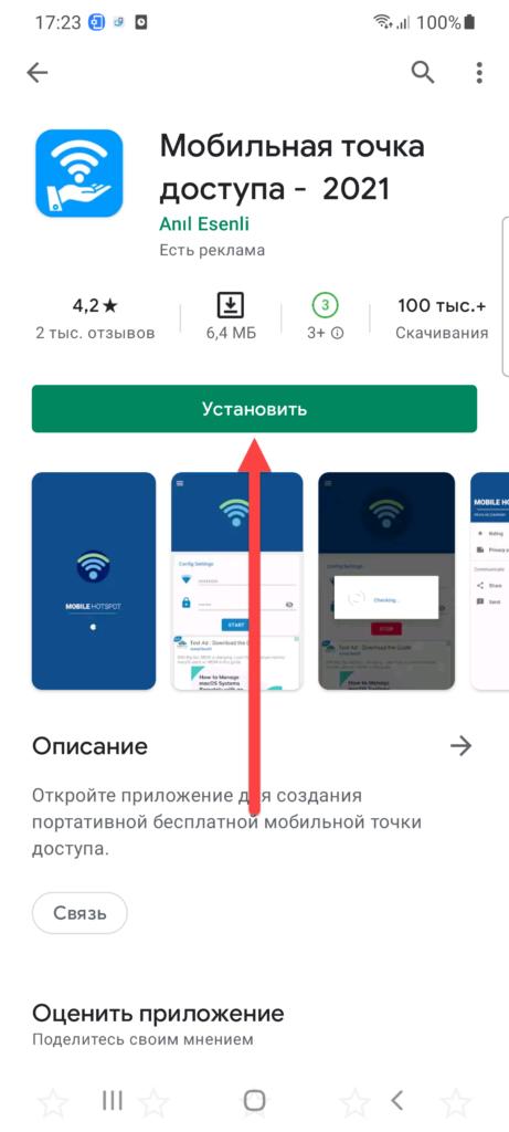 Приложение Мобильная точка доступа – 2021 установить