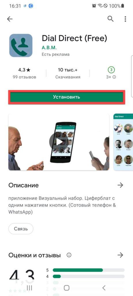 Dial Direct (Free) Андроид установить