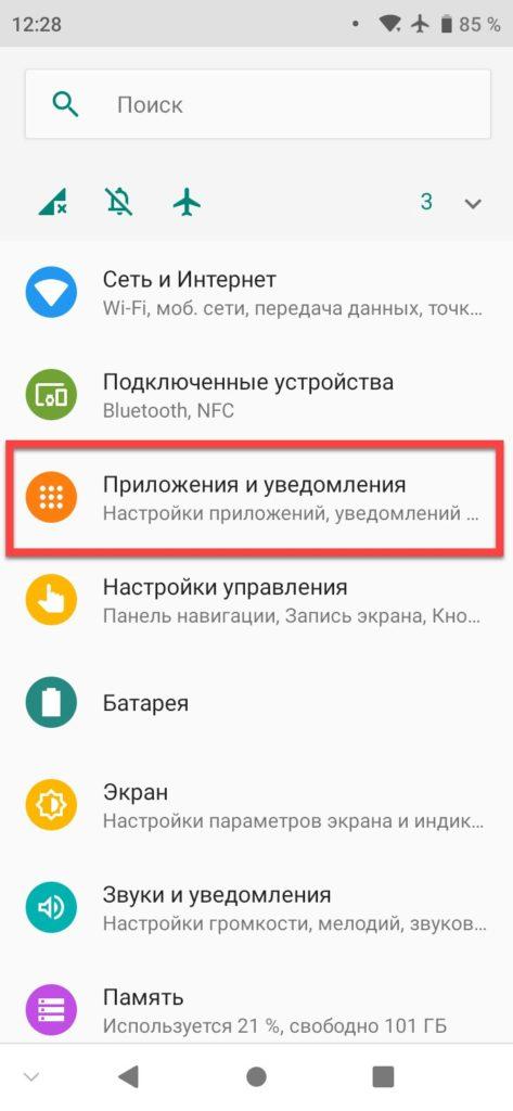 Приложения и уведомления Android