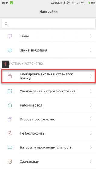 Xiaomi Блокировка экрана и отпечаток пальца