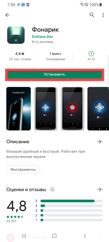 «Фонарик» приложение Андроид установить