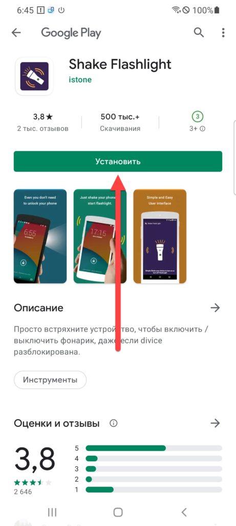 Приложение Shake Flashlight Андроид скачать