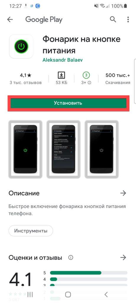 Приложение Фонарик на кнопке питания Андроид