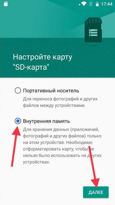 Настроить СД карту на Андроиде