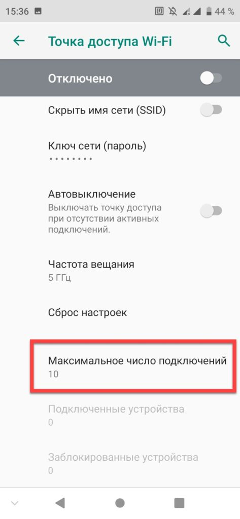 Максимальное количество подключений к Wi Fi Android