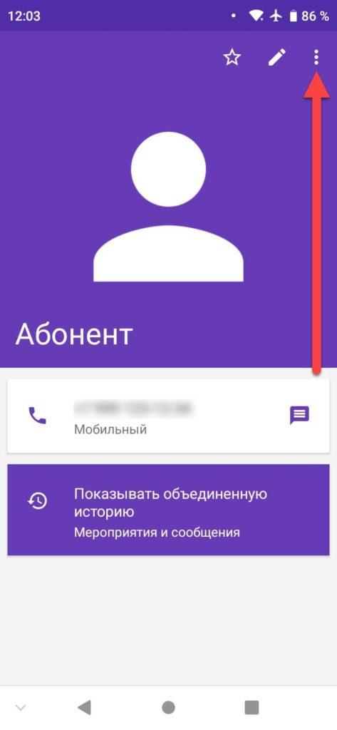 Редактирование контакта Андроид