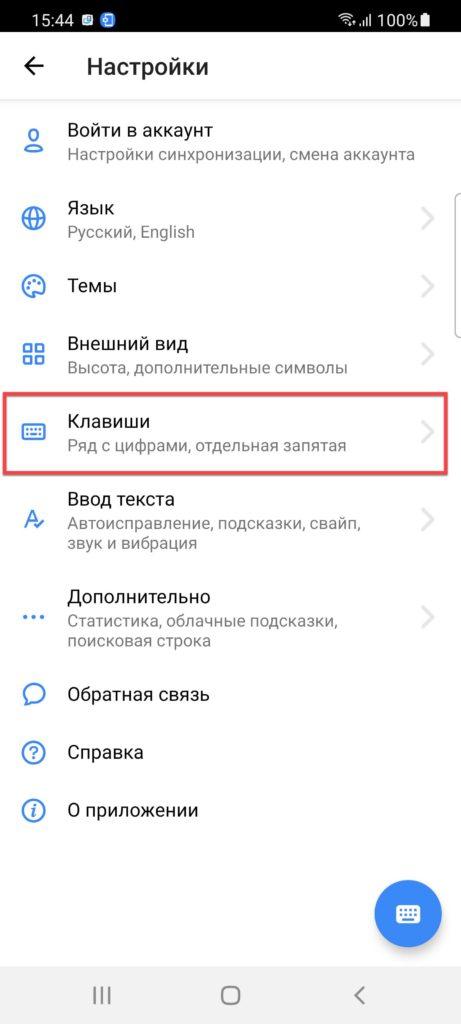Яндекс.Клавиатура Андроид раздел Клавиши