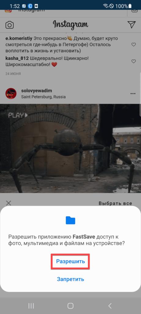 FastSave for Instagram - предоставление прав