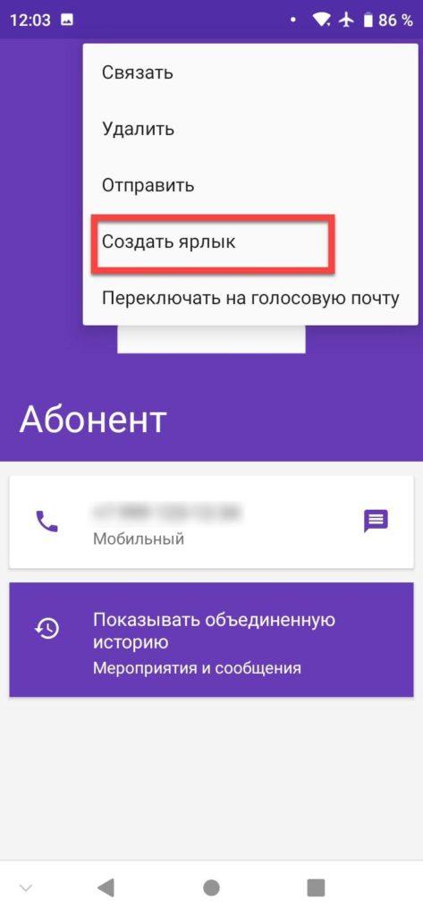 Создать ярлык контакта Андроид