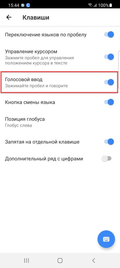 Яндекс.Клавиатура Андроид голосовой ввод