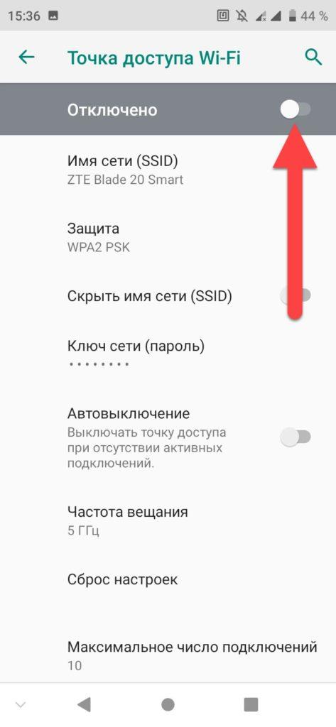 Как раздать интернет по Вай Фай Андроид