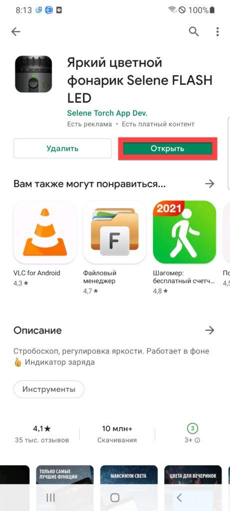 «Яркий цветной фонарик» приложение Андроид открыть
