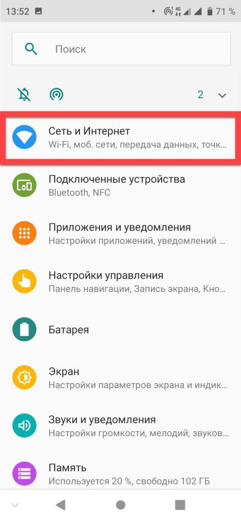 Вкладка Сеть и Интернет на Андроиде