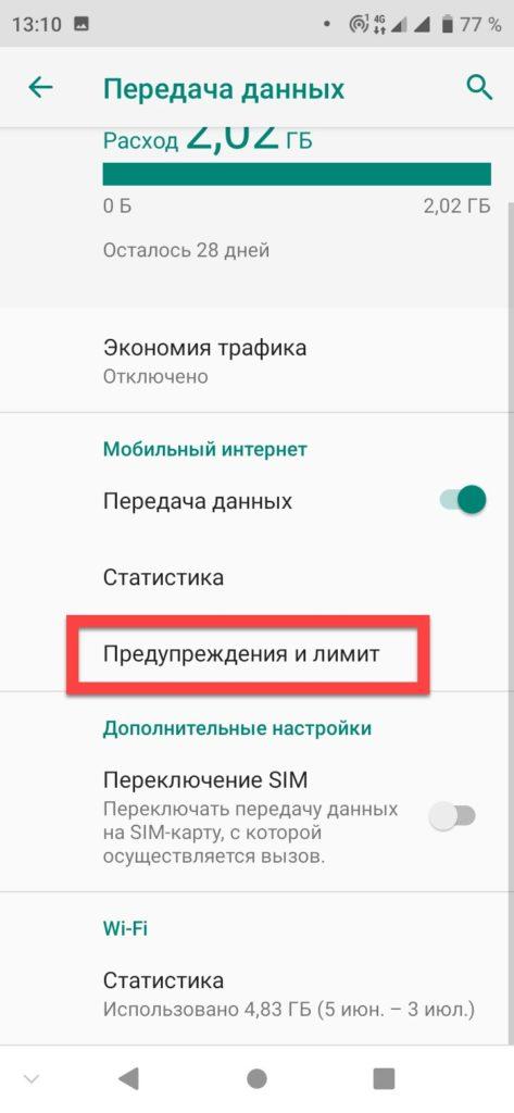 Вкладка Предупреждения и лимит Андроид