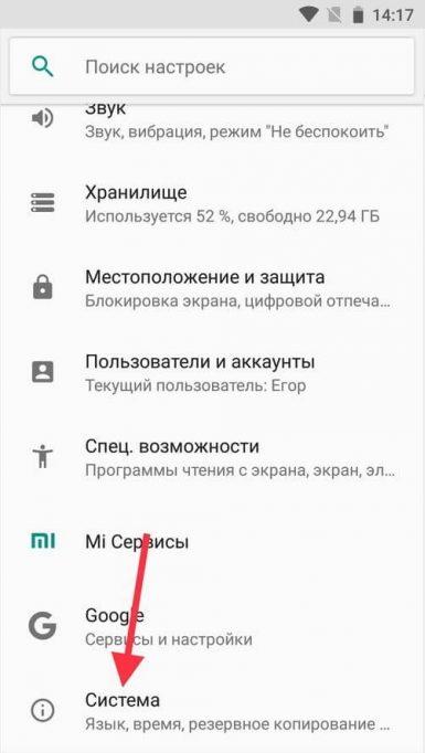 Вкладка Система на Андроиде
