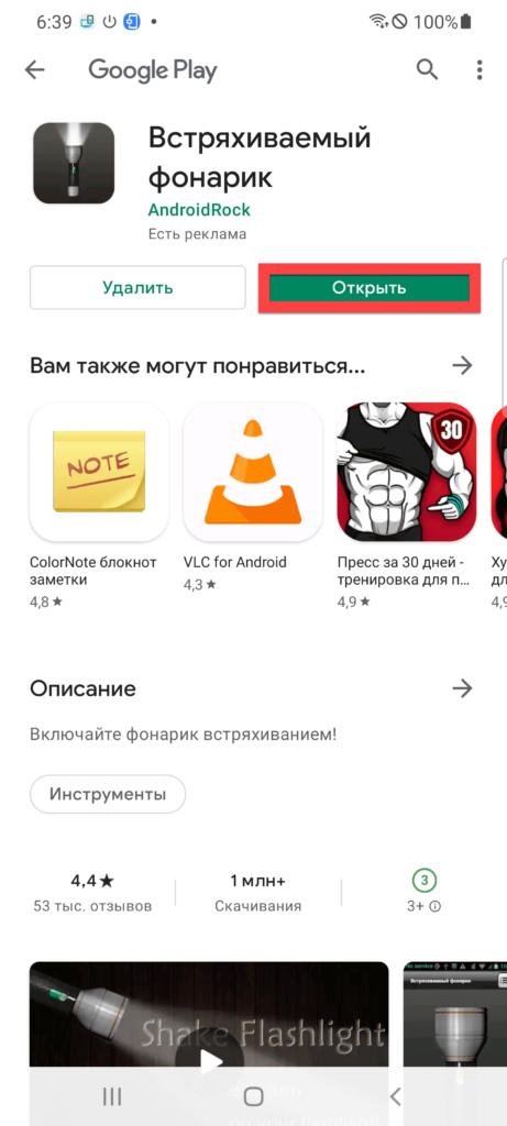 Приложение «Встряхиваемый фонарик» на Андроид открыть