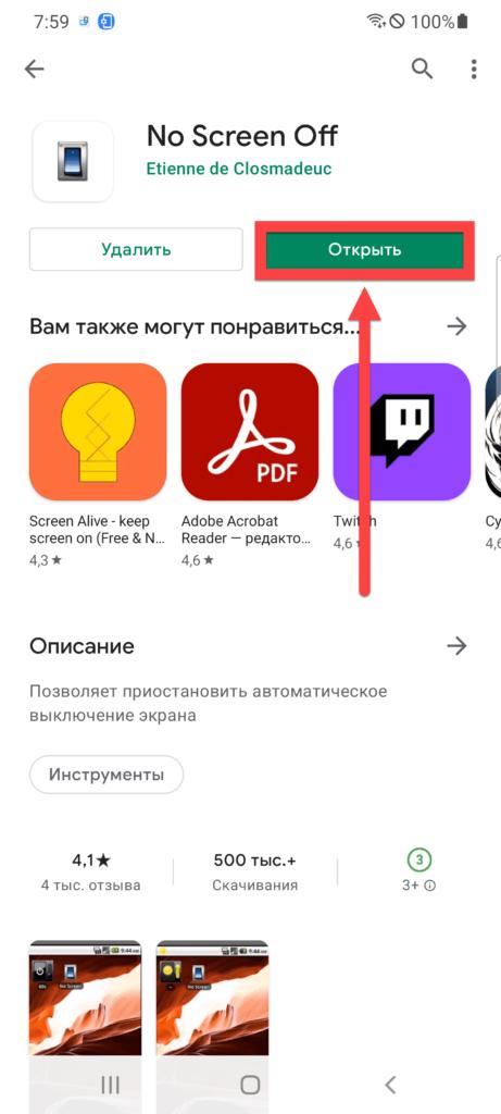 No Screen Off - Открыть