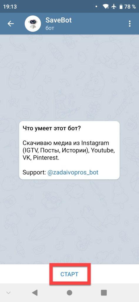 SaveBot бот телеграм - Старт