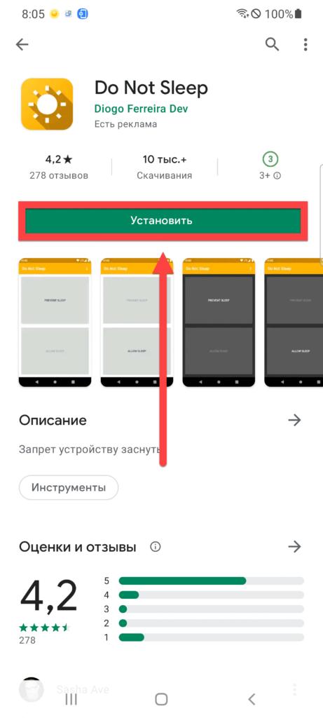 Do Not Sleep Андроид установить