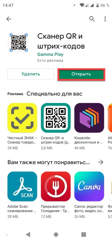 Сканер QR и штрих-кодов Андроид открыть