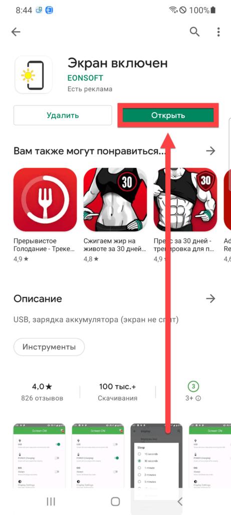 Приложение «Экран включен» Андроид открыть