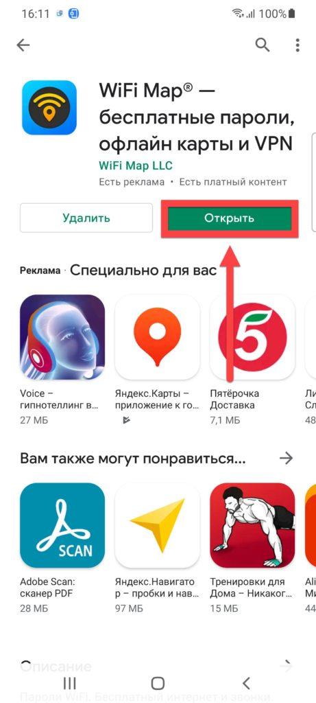 Wi-Fi Map приложение открыть
