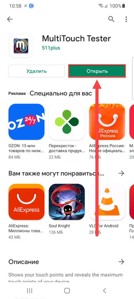 Multitouch Tester Андроид открыть