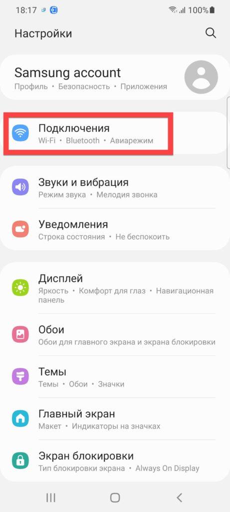 Samsung Android подключения