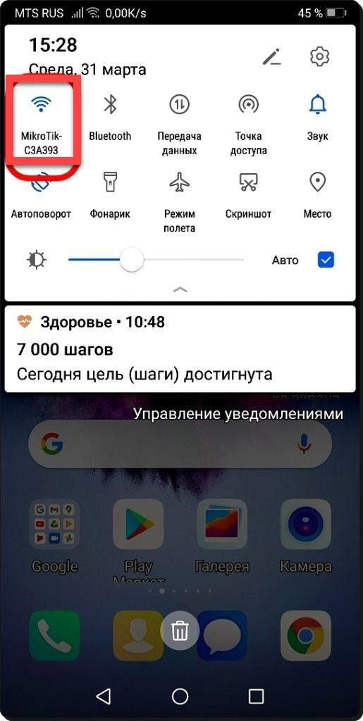 Huawei Android настройки Wi Fi
