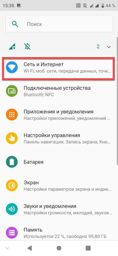 Вкладка Сеть и Интернет Андроид