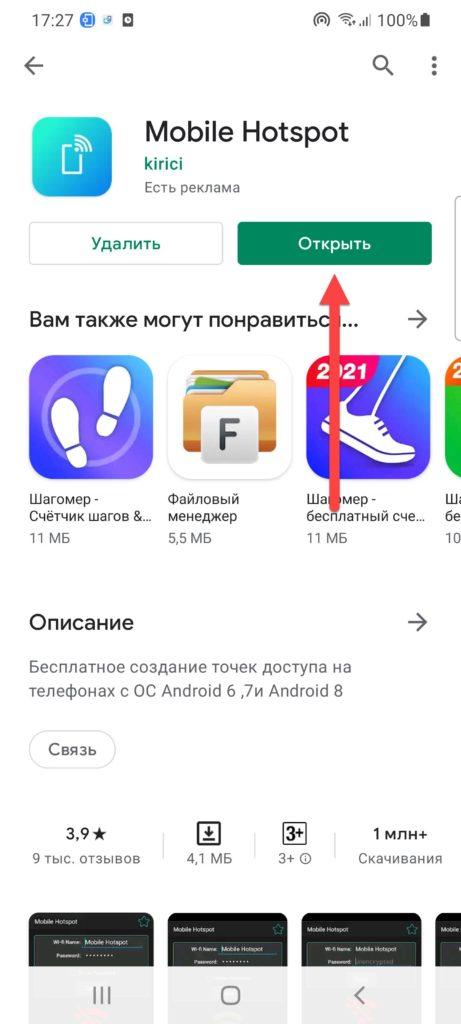 Приложение Mobile Hotspot открыть